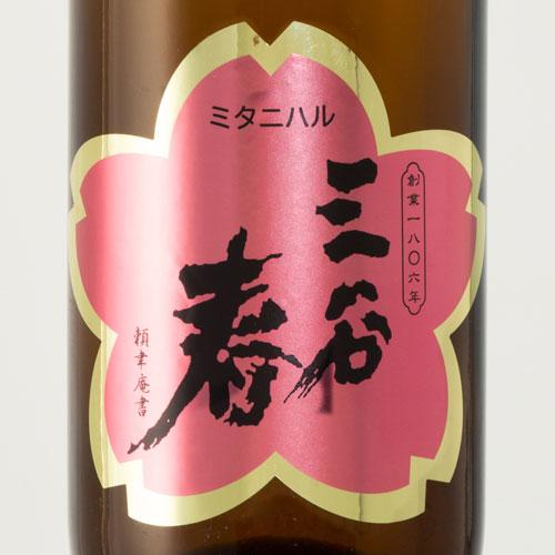 三谷春 純米酒 1800ml