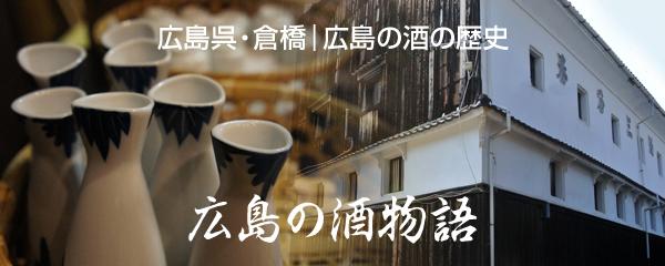 広島の酒物語
